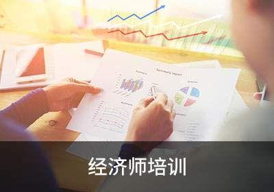 南京经济师培训协议班