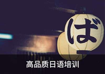 太原日语培训班索雅外国语培训学校
