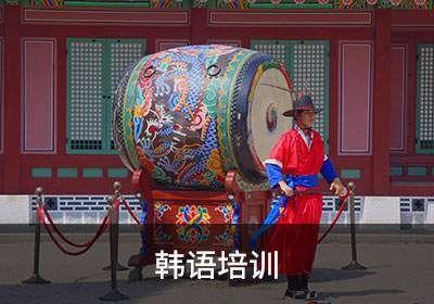 太原外国语学会索雅教育--权威、专业韩语培训