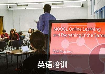 太原成人英语培训--外国语学会