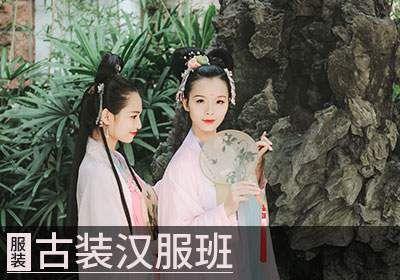 杭州古装汉服制版设计培训班