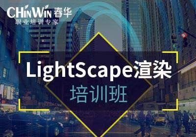宁海LightScape渲染课程培训