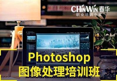 Phostshop图像处理