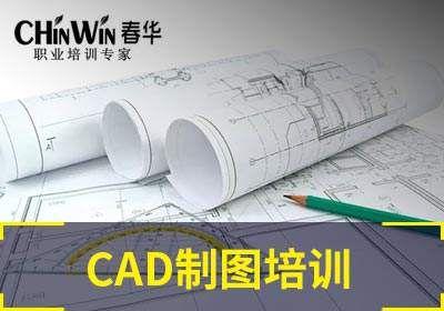 春华CAD制图培训