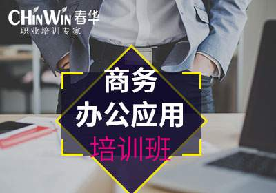 温岭办公培训大溪办公培训泽国办公软件培训
