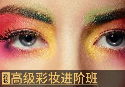 国际化妆师首席班