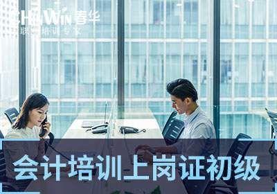 杭州会计上岗证培训