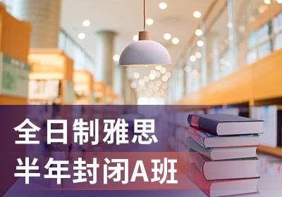 南宁全日制雅思三个月封闭班