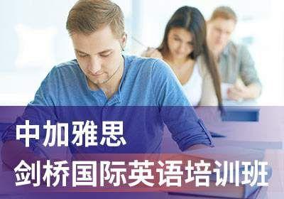 南宁剑桥国际英语入门班