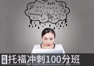 石家庄托福冲刺100分班