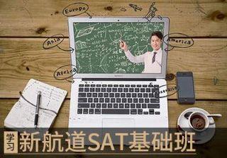 石家庄新航道SAT基础班