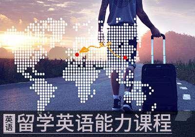 石家庄留学英语能力课程