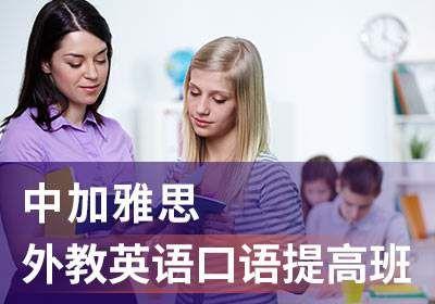英语外教口语提高班