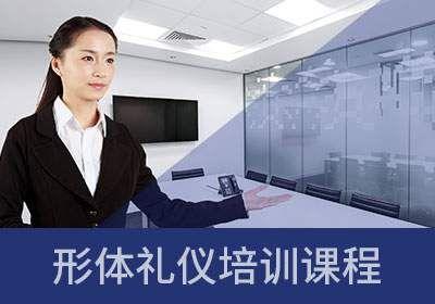 北京服务礼仪培训