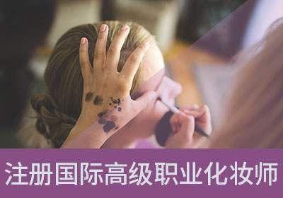 实用化妆造型培训班
