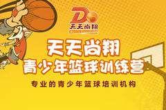 北方温泉会议中心篮球培训周四班