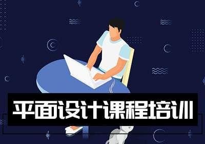 杭州平面设计师认证班