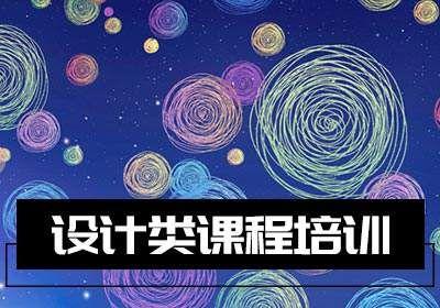 杭州西湖区设计类培训,零基础,小班化