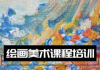 杭州成人美术培训