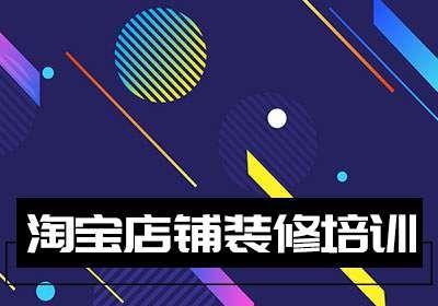 杭州里仁教育 淘宝培训网店装修设计培训