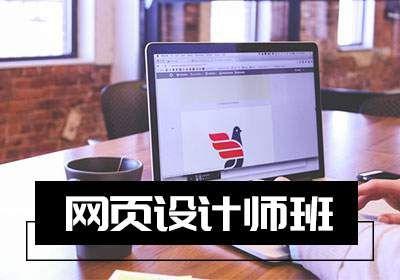 网页设计师班