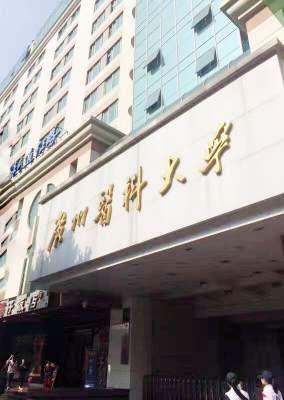 广州市附医整形美容