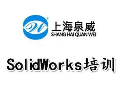 Soildworks机械设计培训