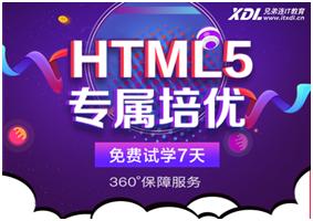 HTML5全栈工程师培训