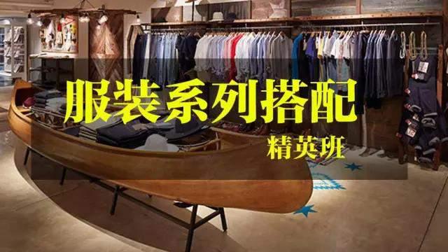 广州服装搭配技巧培训