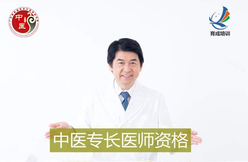 2018受关注医考!中医专长医师资格考试新政策!