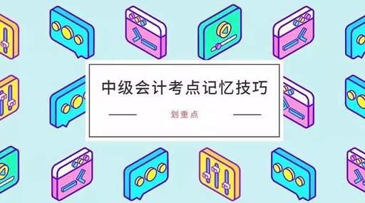 重庆中级会计师培训学费多少