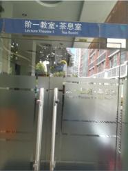 上海坚石教育