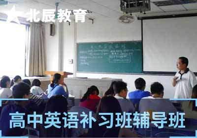 高中英语补习班