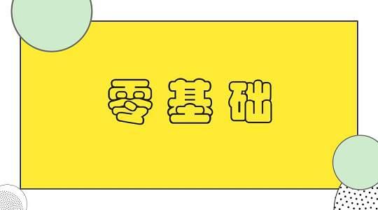 重庆会计培训