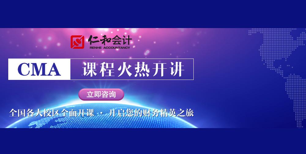 上海仁和会计学校