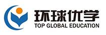 淄博环球优学中小学课外辅导培训中心