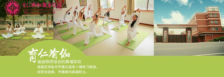 育仁瑜伽教育学院