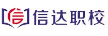 东莞市信达职业培训