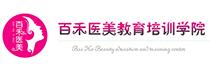 重庆百禾医美教育培训中心