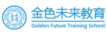 秦皇岛金色未来职业培训中心