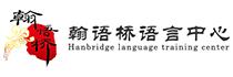 广州翰语桥对外汉语培训