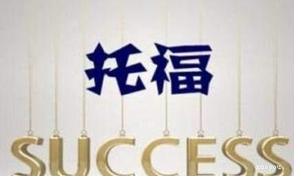 杭州新托福周末班