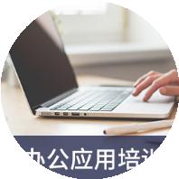 东莞寮步办公软件培训、找信达学习电脑最好