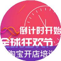 虎门网店管理精英培训班