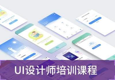 南京高級UI設計師班