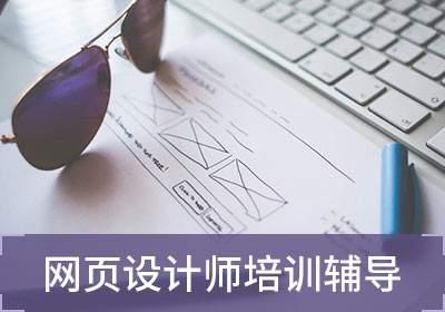 南京網頁設計班