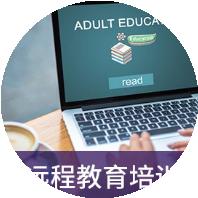 网络远程教育—江南大学