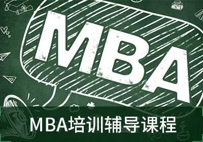 幂学MBA提前面试辅导课程