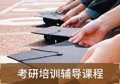 上海跨考考研精英计划全年班(西医、法硕)