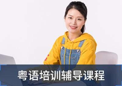 珠海粤语培训